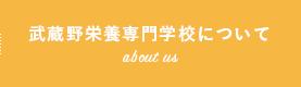 武蔵野栄養専門学校について